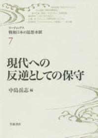 リ-ディングス戰後日本の思想水脈 7