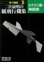 新10機選二宮康明の紙飛行機集 3