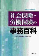 社會保險.勞動保險の事務百科 平成21年4月改訂