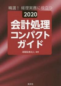精選!經理實務に役立つ會計處理コンパクトガイド 2020