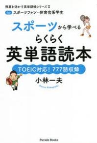 スポ-ツから學べるらくらく英單語讀本 FORスポ-ツファン.體育會系學生 TOEIC對應!777語收錄