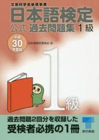 日本語檢定公式過去問題集1級 文部科學省後援事業 平成30年度版