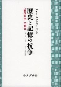 歷史と記憶の抗爭 「戰後日本」の現在