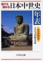 誰でも讀める日本中世史年表 ふりがな付き