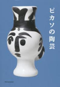 ピカソの陶藝
