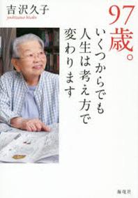 97歲.いくつからでも人生は考え方で變わります