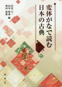 變體がなで讀む日本の古典