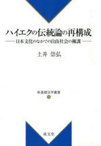 ハイエクの傳統論の再構成 日本文化のなかでの自由社會の擁護