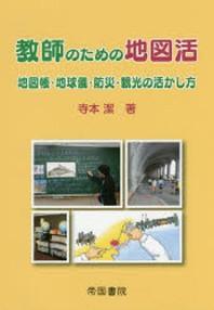 敎師のための地圖活 地圖帳.地球儀.防災.觀光の活かし方