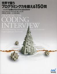 世界で鬪うプログラミング力を鍛える150問 トップIT企業のプログラマになるための本