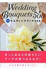 色別ウエディングブ-ケ500