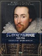 シェイクスピア百科圖鑑 生涯と作品