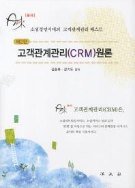 고객관계관리(CRM)원론