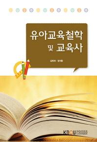 유아교육철학및교육사(1학기, 워크북포함)