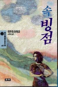 빙점(속)(청목정선세계문학 40)