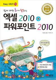 쉽게 배워 폼나게 활용하는 엑셀2010 + 파워포인트2010