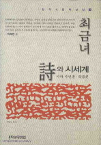 최금녀 시와 시세계: 시와 시인론 작품론