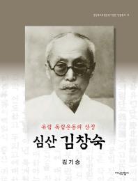유림 독립운동의 상징 심산 김창숙