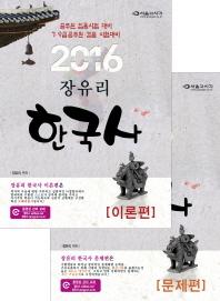 장유리 한국사 이론편+문제편 세트(2016)