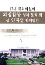 17대 국회의원의 의정활동 성차 분석 및 성 인지성 확대방안