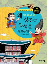 역사공화국 한국사법정. 39: 왜 정조는 화성을 쌓았을까