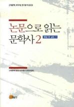 논문으로 읽는 문학사. 2: 해방 후 남한(1)