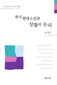 한국 현대소설과 상황의 논리