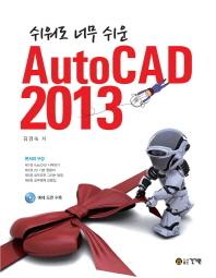 쉬워도 너무 쉬운 AutoCAD(2013)