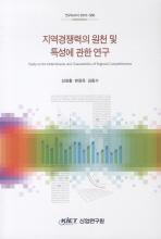 지역경쟁력의 원천 및 특성에 관한 연구