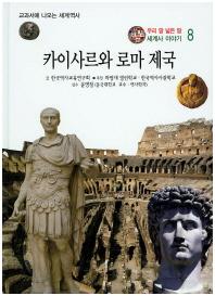 카이사르와 로마 제국