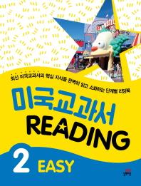 미국교과서 Reading Easy. 2