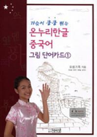 가슴이 쿵쿵 띄는 온누리한글 중국어: 그림 단어카드 1