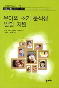 유아의 초기 문식성 발달 지원