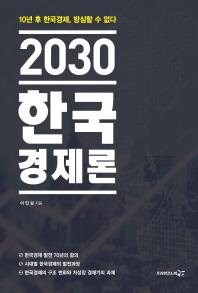 2030 한국경제론