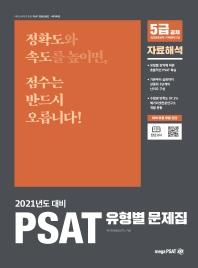 PSAT 유형별 문제집: 자료해석(2021)