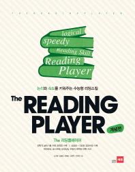 The Reading Player(더 리딩플레이어)(개념편)