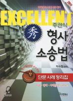 수 형사소송법 주관식(2011)