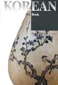 백자.분청사기 1(KOREAN ART BOOK 4)