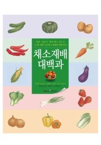 채소재배 대백과(가정 all color)