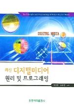 디지털미디어 원리 및 프로그래밍 (최신)
