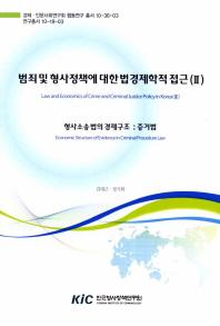범죄 및 형사정책에 대한 법경제학적 접근. 2: 형사소송법의 경제구조 증거법