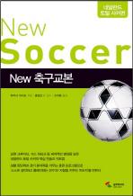 NEW 축구교본: 네덜란드 토털 사커편
