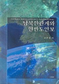 남북한관계와 한반도안보