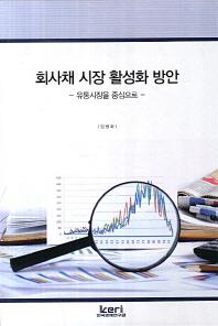 회사채 시장 활성화 방안