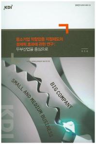중소기업 적합업종 지정제도의 경제적 효과에 관한 연구: 두부산업을 중심으로