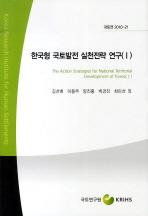 한국형 국토발전 실천전략 연구. 1