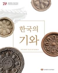 한국의 기와