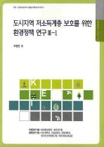 도시지역 저소득계층 보호를 위한 환경정책 연구 3-1