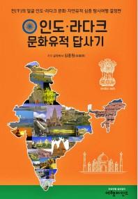 인도-라다크 문화유적 답사기