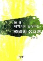 한일 대역으로 감상하는 한국의 명시선